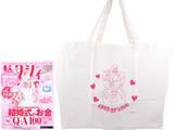 ゼクシィ 2019年 11月号 《付録》 大容量すぎる♡バーバパパお買い物BIGバッグ