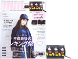 mini (ミニ) 2019年 02月号 《付録》 X-girl特製ミッキーマウス 超コンパクト財布