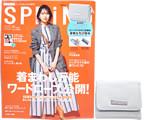 SPRiNG (スプリング) 2018年 05月号 《付録》 マッキントッシュフィロソフィー コンパクトなのに高機能!身軽なちび財布