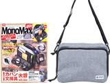 Mono Max (モノ・マックス) 2020年 02月号増刊 《付録》 ナノ・ユニバース 整理上手なショルダーバッグ
