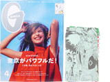 GINZA (ギンザ) 2019年 04月号 《付録》 ベルサイユのばら×GINZA 3つの封筒