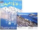山と溪谷 2018年 12月号 《付録》 星野道夫 極北の動物たち 2019年カレンダー