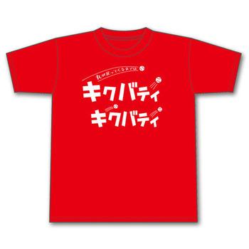 キクバティ連続ホームランTシャツ1