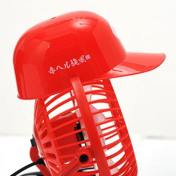 赤ヘル旋風機2