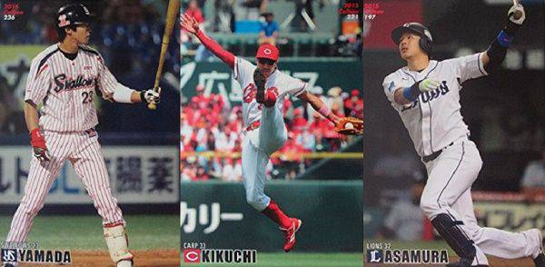 菊池プロ野球チップス2015_3