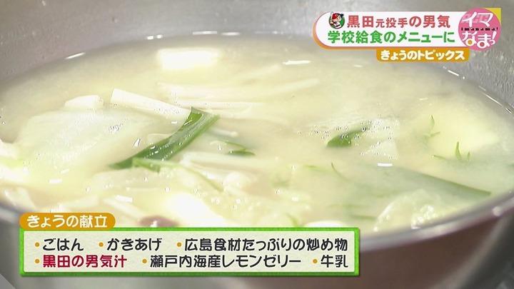 黒田の男気汁2