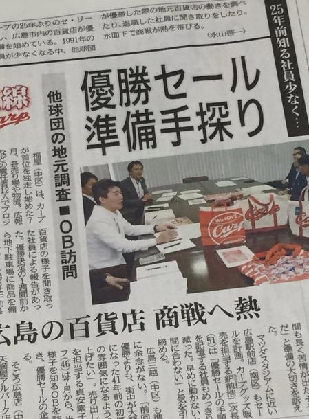 20160829中国新聞_優勝セール準備手探り
