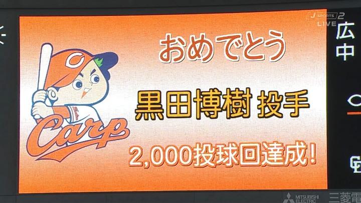 黒田2203