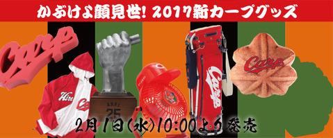 2017新商品6
