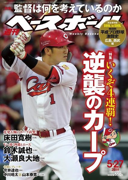 週刊ベースボール20190527_2