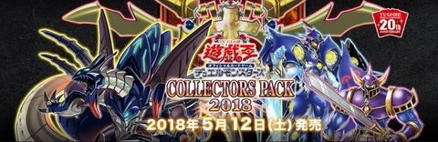 コレクターズパック2018 フラゲ