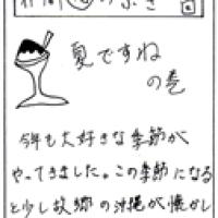 【画像】仲間由紀恵の筆跡wwwwwwwwwwwwwwwwwwwww