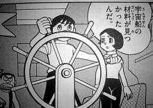 $京井良彦の3分間ビジネス・スクール-宇宙船製造法