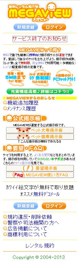 携帯向け掲示板サイト「MEGAVIEW」サービス終了の知らせ
