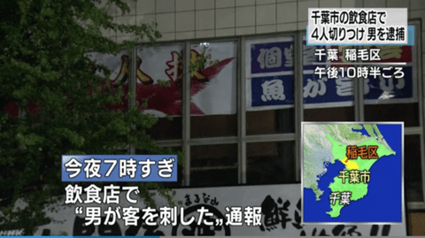 千葉4人殺傷事件の犯人・小田求(元千葉市議)がガチでやばい…(※画像あり)