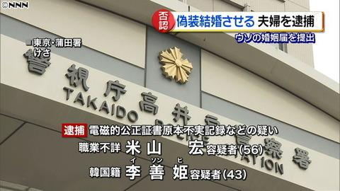 【衝撃】日本人と韓国人を偽装結婚させた結果wwwwwwww