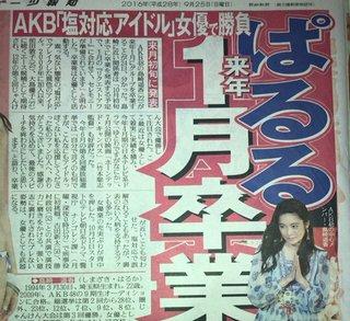 スポーツ報知AKB48島崎遥香1月に卒業http://shiba.2ch.net/test/read.cgi/akb/1474737961/