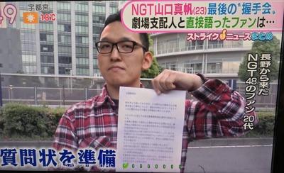 NGT48ファンが支配人に質問状を提出「あからさまに機嫌を悪くされた」「ほぼゼロ回答だった」http://rosie.2ch.net/test/read.cgi/akb/1557203183/