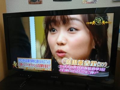 須田亜香里、NGT48メンバーのファンとの交際告白に「アイドルやめるべき」【暴行事件】http://rosie.2ch.net/test/read.cgi/akb/1548554807/