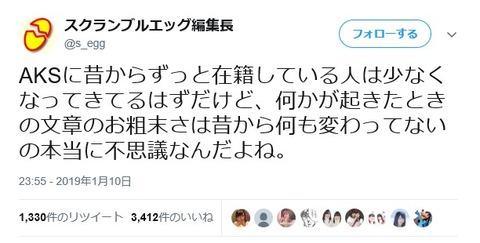AKB48運営の「文章のお粗末さ」についてスクラン編集長「AKSにずっと在籍してる人は少なくなってるはずだけど」「昔から何も変わってないの本当に不思議」http://rosie.2ch.net/test/read.cgi/akb/1547161228/