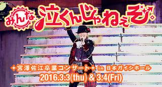 SKE48大場美奈「NHK紅白はどうやっても出れない」http://shiba.2ch.net/test/read.cgi/akb/1475103056/宮澤佐江卒業コンサートin日本ガイシホール
