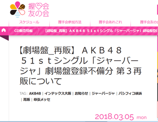 AKB48最新シングル異例の第3再販へ ミリオン記録も途絶える?https://rosie.2ch.net/test/read.cgi/akb/1520328792/