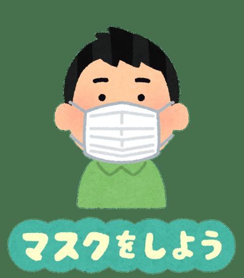 kansen_yobou4_mask