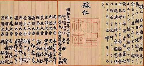 マホラ 仕合わせ:神社と歴史(二)現代(8)日本國憲法と日本國 ...