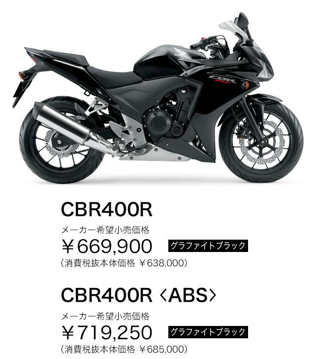 CBR400R_color-01