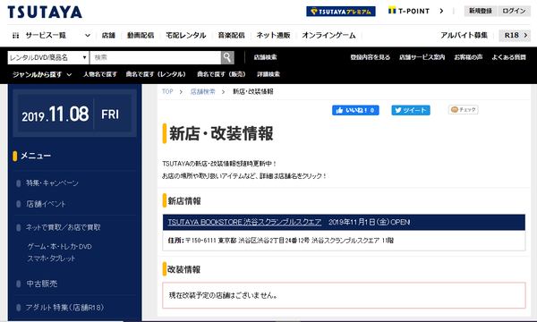 tsutaya_hp