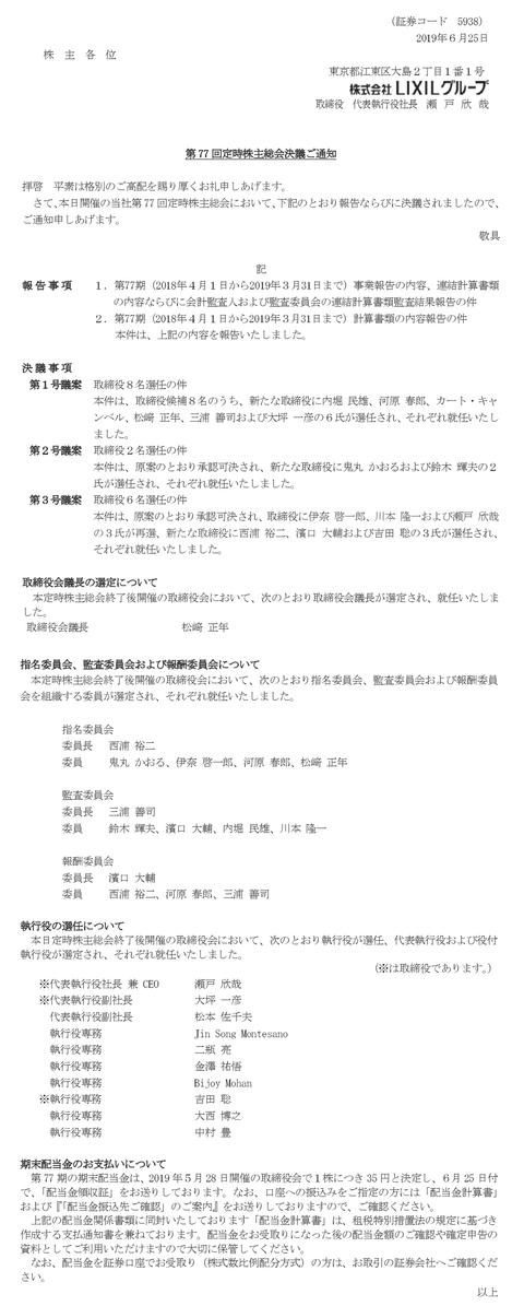 ketsugi20190625-01