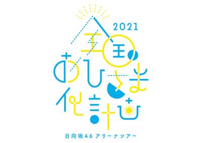 hinata_zenkokuohisamakakeikaku_logo_fix