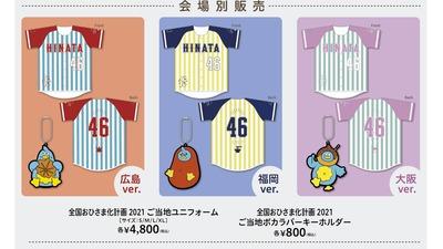 hinatazaka_2021tour_web_kokuchi_0910+_1