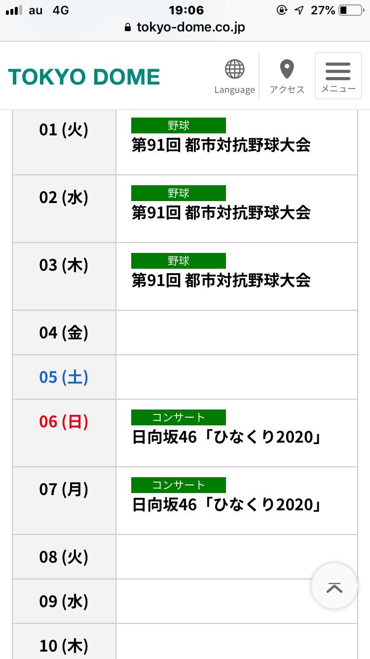 向坂 46 5ch 日