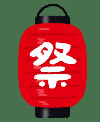 chouchin_matsuri