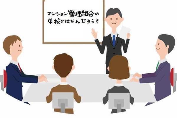 マンション管理組合の学びの場を提供したい