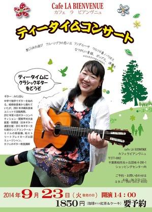 みたぽんギター2