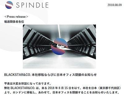 Image result for BLACKSTAR&Co.の本社