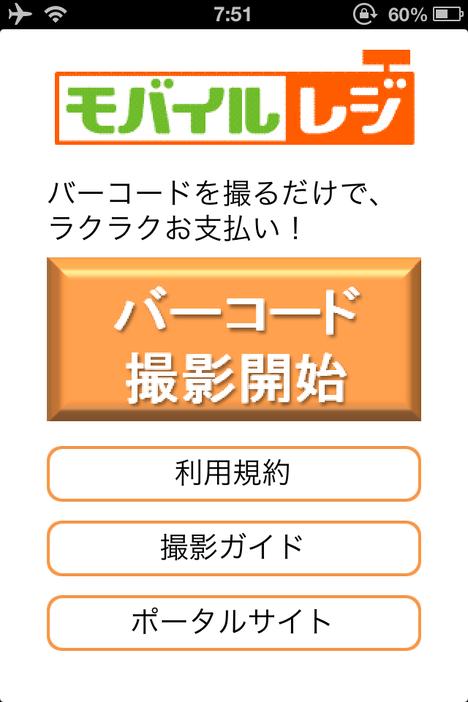 モバイルレジ2