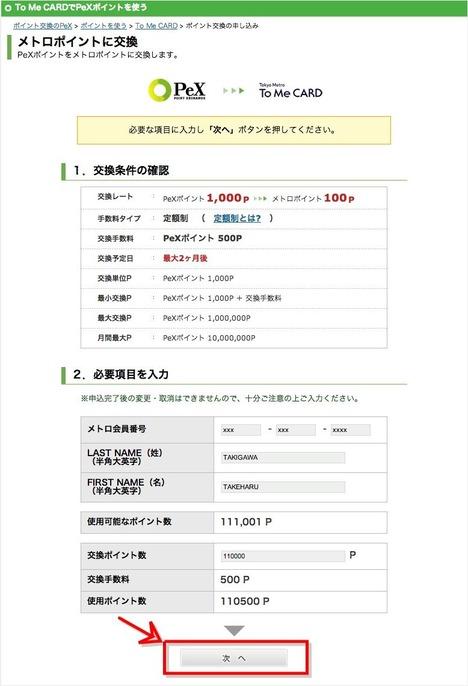 メトロポイント交換申込受付完了   ポイント交換のPeX (4)
