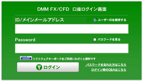 DMMFX02ログイン