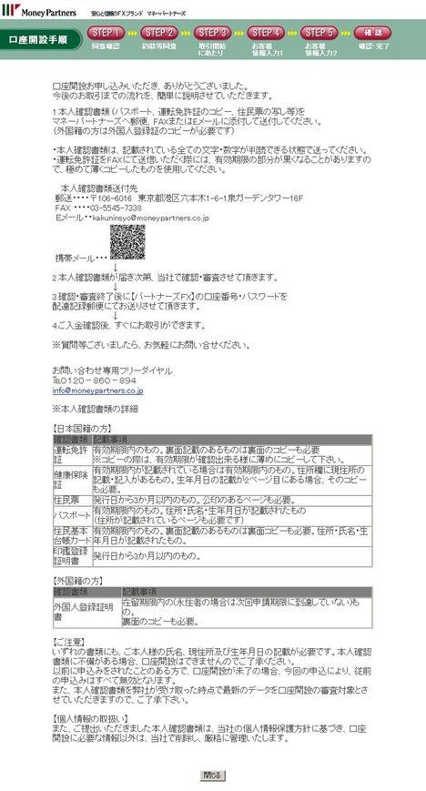 MP口座開設09
