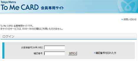 メトロポイント→ANAマイル(2)