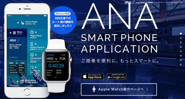 ANAのアプリが良さげな件