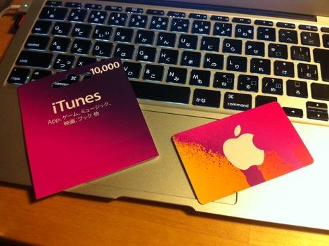 iTunes Card(2)