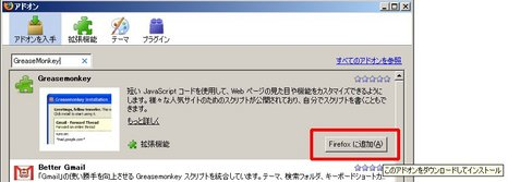 Firefoxに追加