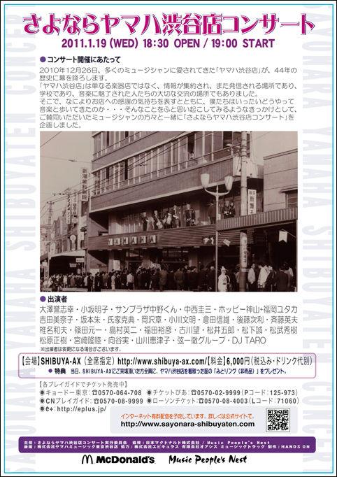 20110119sayonarayamaha