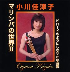 小川先生CD