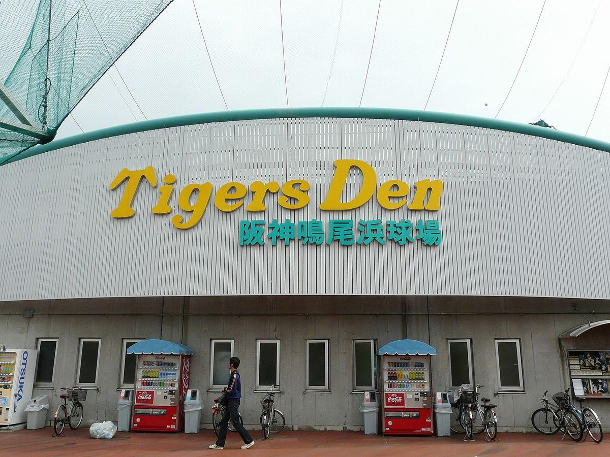 1200px-Naruohama-Stadium-1