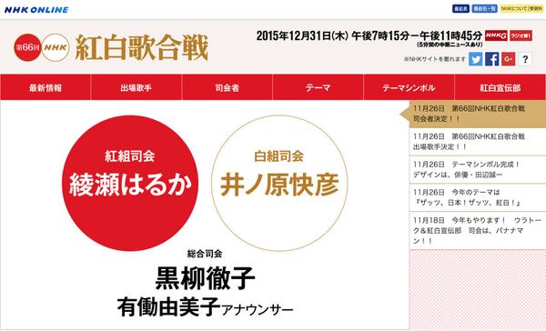 NHK-Kouhaku